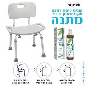 מבצע-כיסא-רחצה